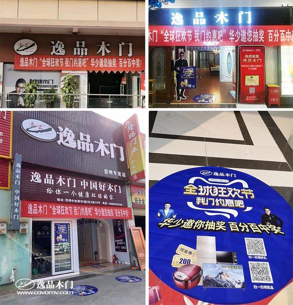 重庆逸品木门:专卖店活动布置