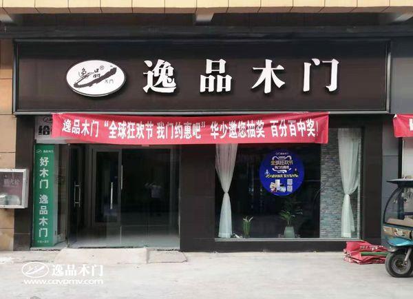 """重庆逸品木门:""""全球狂欢 我门约惠吧""""专卖店活动氛围营造1"""