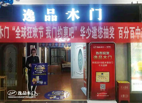 """重庆逸品木门:""""全球狂欢 我门约惠吧""""专卖店活动氛围营造2"""