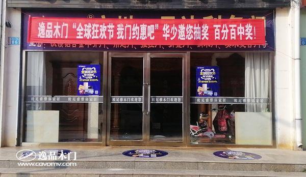 """重庆逸品木门:""""全球狂欢 我门约惠吧""""专卖店活动氛围营造4"""