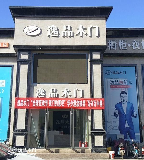 """重庆逸品木门:""""全球狂欢 我门约惠吧""""专卖店活动氛围营造5"""