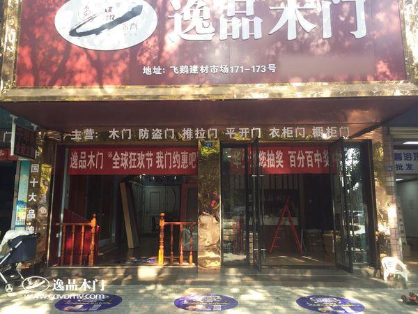 """重庆逸品木门:""""全球狂欢 我门约惠吧""""专卖店活动氛围营造6"""