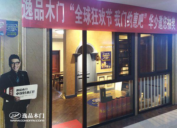"""重庆逸品木门:""""全球狂欢 我门约惠吧""""专卖店活动氛围营造8"""