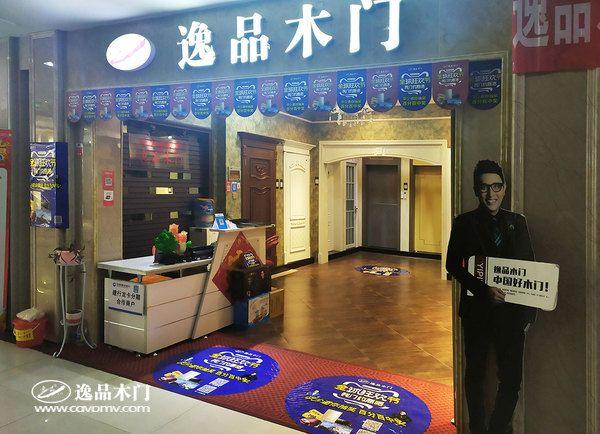 """重庆逸品木门:""""全球狂欢 我门约惠吧""""专卖店活动氛围营造9"""