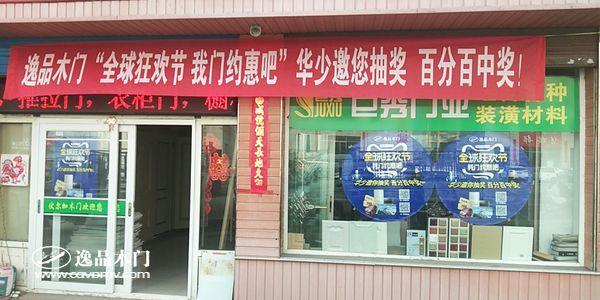 """重庆逸品木门:""""全球狂欢 我门约惠吧""""专卖店活动氛围营造10"""