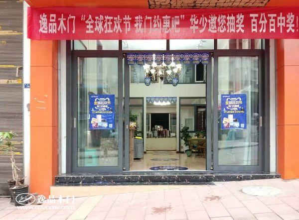 """重庆逸品木门:""""全球狂欢 我门约惠吧""""专卖店活动氛围营造11"""