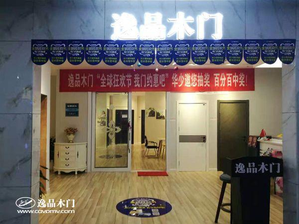 """重庆逸品木门:""""全球狂欢 我门约惠吧""""专卖店活动氛围营造12"""