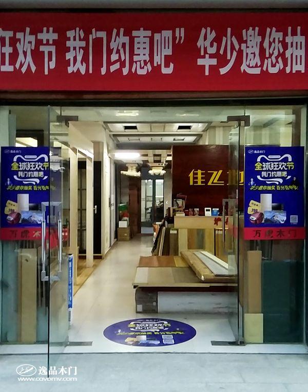 """重庆逸品木门:""""全球狂欢 我门约惠吧""""专卖店活动氛围营造13"""