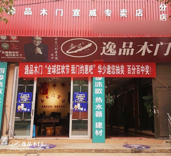 """重庆逸品木门:""""全球狂欢 我门约惠吧""""专卖店活动氛围营造14"""