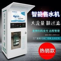 自动售水机_小区售水机厂家_投币售水机
