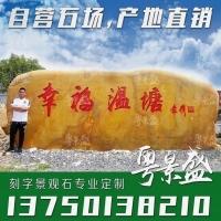 清远景观刻字村牌黄蜡石 批发大型黄腊石