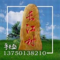 广东产地直销园林石 天然大型景观黄蜡石刻字批发