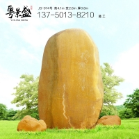 自然园林景观刻字石头 企业景区门牌黄腊石