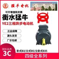 衡水猛牛YE2四4级1.1/1.5/2.2/3/4千瓦电动机