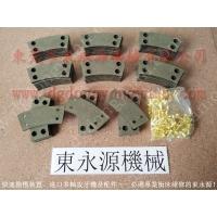 销售/安装/维修台湾金丰冲床离合器刹车/摩擦片、离合片