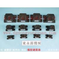 模切机专用橡胶减震器,黑色方形楼上机器防震胶垫找东永源