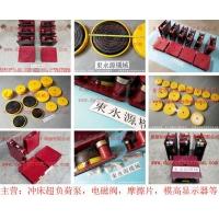 江门 模切机专用橡胶避震器,江苏冲床气压减震器找 东永源