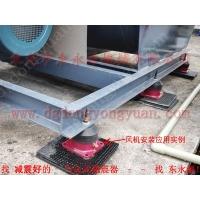 减振效果95%以上 裁切机防震脚,比防震沟成本低机械垫找 东永源