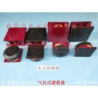 凤岗 模切机橡胶减震器,环保设备减震气垫找 东永源