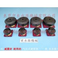 深圳 冲床减震装置,纸盒加工设备减震装置找 东永源