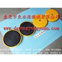 重庆 高速冲床防震气垫,楼上注塑机减震垫找 东永源