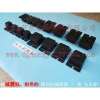 盐田 模切机橡胶减震器,两座不干胶模切机减震胶垫找 东永源
