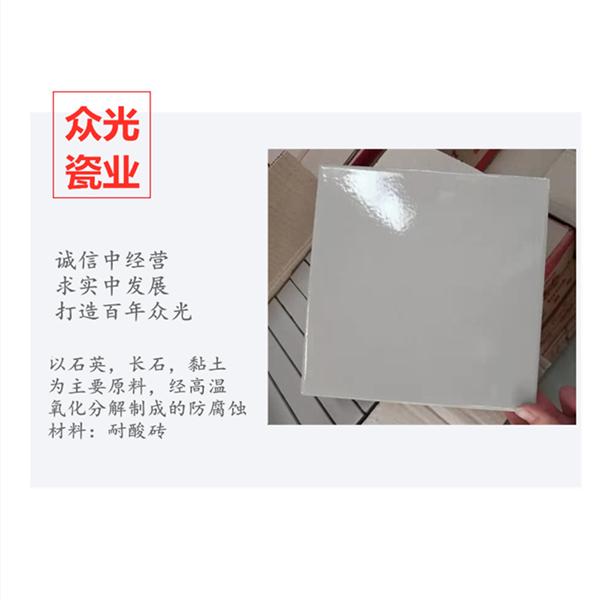 河北邯郸耐酸砖厂家防腐蚀釉面耐酸瓷板
