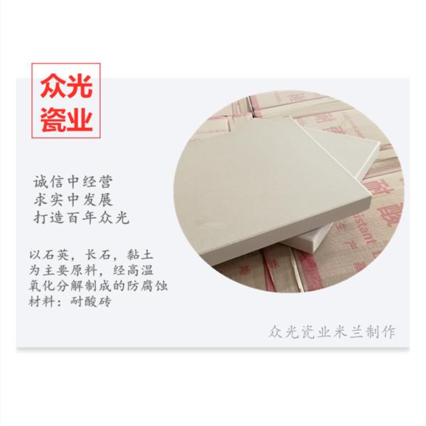 江苏耐酸砖防腐耐酸砖焦作市众光耐酸瓷业有限公司专业生产