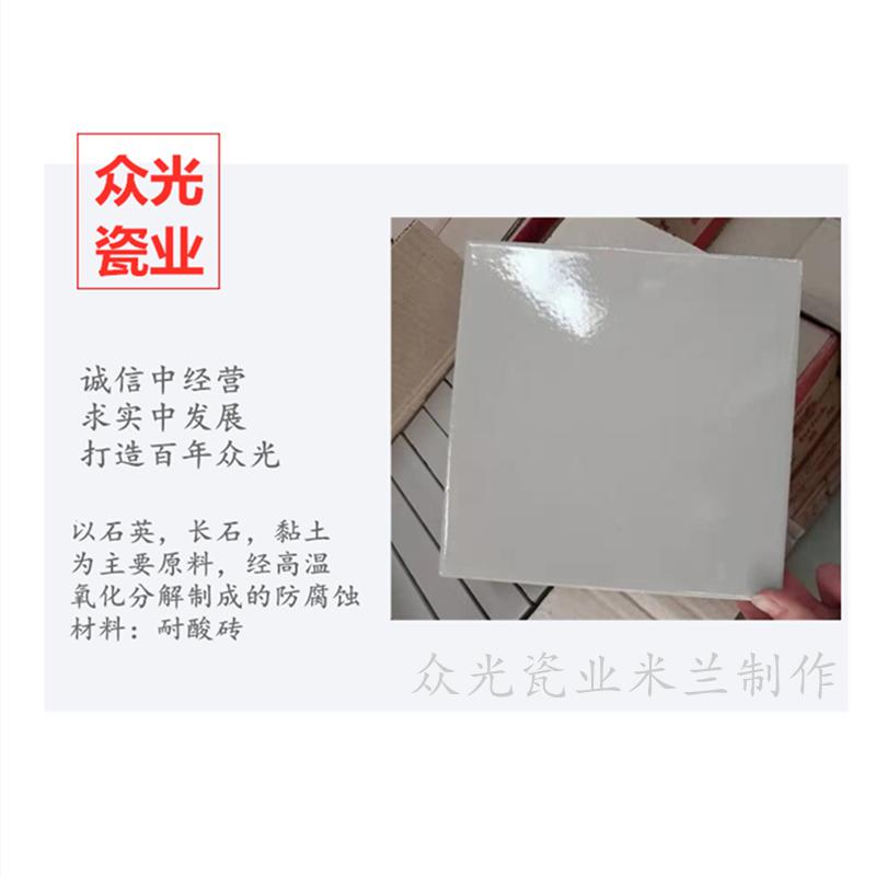耐酸砖生产厂家众光瓷业米兰耐酸砖耐酸瓷砖