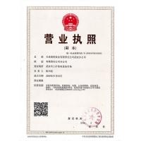 天津奥特泵业武安分公司-营业执照_副本