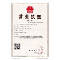 天津奥特泵业武安分公司-营业执照_副本 - 副本