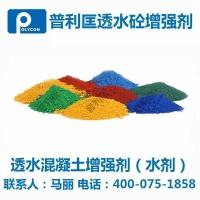 普利匡 透水混凝土增強劑彩色透水地坪環�;炷撂砑觿�