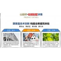 中式-轻钢别墅