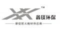 三原鑫镁环保建材有限公司