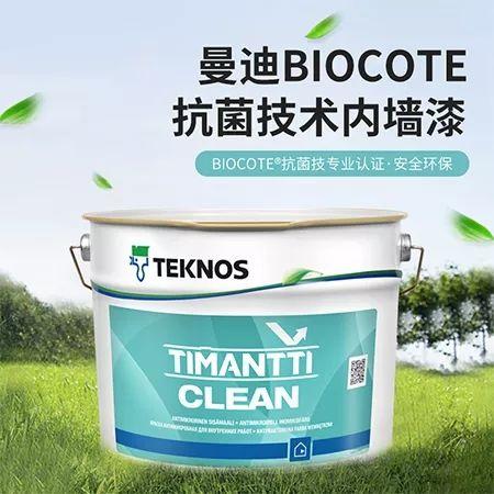 曼迪BioCote抗菌技术内墙漆