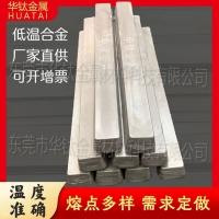 供应47度易熔合金 低温控温锡合金 低熔点合金