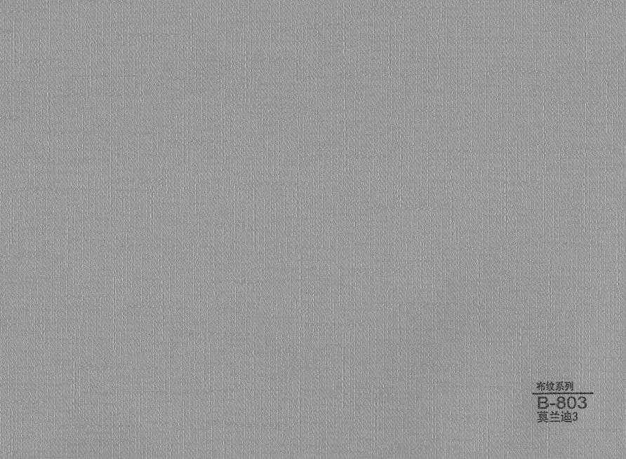浩鹏集成墙饰 布纹系列 B-803 莫兰迪