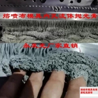 YFG銷售流體磨料熔噴布模具微孔拋光磨粒流磨料孔拋光流體磨料