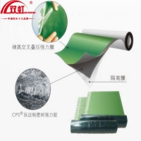 CPS-CL反应粘结型高分子湿铺防水卷材  强力型