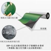 CPS-CL反应粘结型高分子湿铺防水卷材 性价比