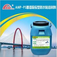 AMP-PS普適反應型防水粘結材料中鐵建大橋局指定