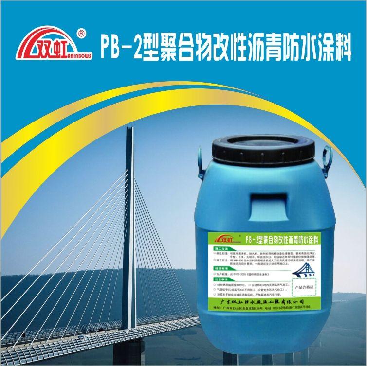 PB-2聚合物改性瀝青防水涂料 高新技術產品