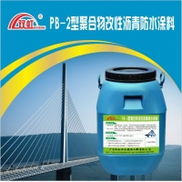 PB-2聚合物改性沥青防水涂料 机械喷涂施工
