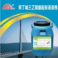 异丁烯三乙氧基硅烷浸渍剂 价格