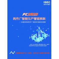 PC2025 构件厂智能生产管理系统