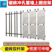 定制麗明牌LM9062瓷磚展示架 地磚墻上固定架 掛板展架