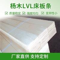 廠家直銷優質兒童床板條出口免熏蒸床板條質量穩定量大從優