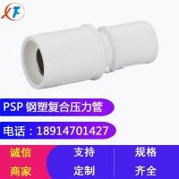 【PSP鋼塑復合管】舊房水路改造psp鋼塑復合壓力管給水管批