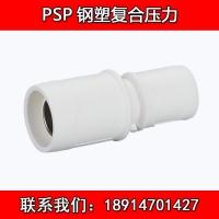 安徽合肥PSP鋼塑復合管 psp冷熱水管 PSP鋼塑管配件