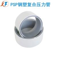 PSP钢塑复合管报价 PSP钢塑给水管DN20